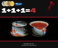 СПЕЦИАЛЬНОЕ ПРЕДЛОЖЕНИЕ: 4 баночки икры горбуши по цене 3х - Икра камчатская красная, горбуша, солено-мороженная, без консервантов, 125г