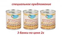 СПЕЦИАЛЬНОЕ ПРЕДЛОЖЕНИЕ - Сгущённое молоко (вареное) 397g с ключом